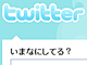 Twitter日本語版スタート トヨタが広告出稿