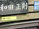 鎌倉の自宅ではたらく、父子2人のIT企業