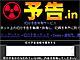 犯行予告収集サイト「予告.in」公開 「0億円、2時間で作った」