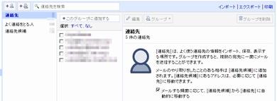 yu_contacts.jpg