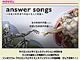 科学者の問いにSFで答えたい 瀬名秀明に聞く「answer songs」