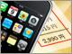 iPhone月額利用料が最低2990円に パケット定額制を改定