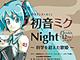 「初音ミクNight」が札幌で 伊藤社長がゲスト