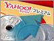 Yahoo!プレミアム、月額52円値上げ