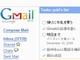 Google、GmailにToDoリストガジェットを追加