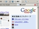 Firefox��Google Toolbar 5 ���ɁuChrome�I�v�V�@�\