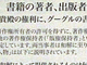 日本の書籍全文が米国Googleブック検索に? 朝刊に載った「広告」の意味