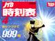 JTB時刻表が999号 表紙に「銀河鉄道999」