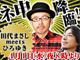 「ニコ生」に神降臨 田代まさし氏とひろゆき氏が対談