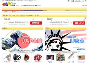 ebayが日本語サイトオープン 海外への出品支援 itmedia news
