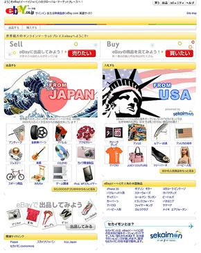 ebay jp:
