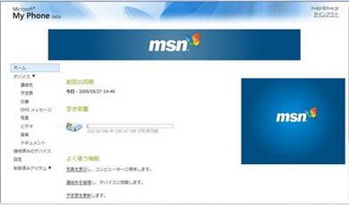 windowsケータイのデータをオンラインでバックアップ my phone 日本語