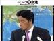 外務省がネットメディアにも会見開放 ニコ生やJ-CASTニュースがリポート