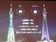 東京スカイツリーは634(むさし)メートルに ライティングは「粋」と「雅」