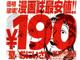 「モーニング・ツー」最新号は半額の190円 「宣伝費を読者に還元」