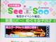 20代限定・イベント告知コミュニティー「SeeSoo」 エキサイトがβ公開