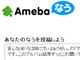 サイバーエージェント「Amebaなう」、12月8日開始 まず携帯から