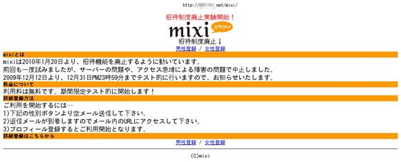 Phish_mixi.jpg