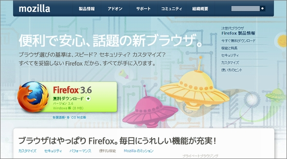 firefox page