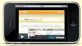 かんたんSaaSの画面やユーザーインタフェースがiPhone用に最適化された