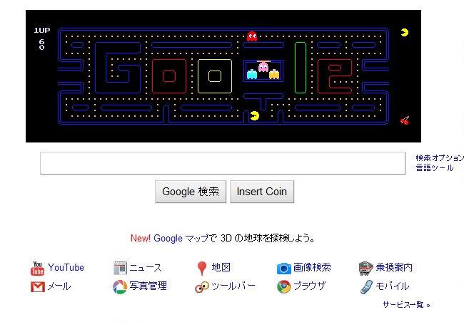 Googleロゴがパックマンに しかも遊べる!