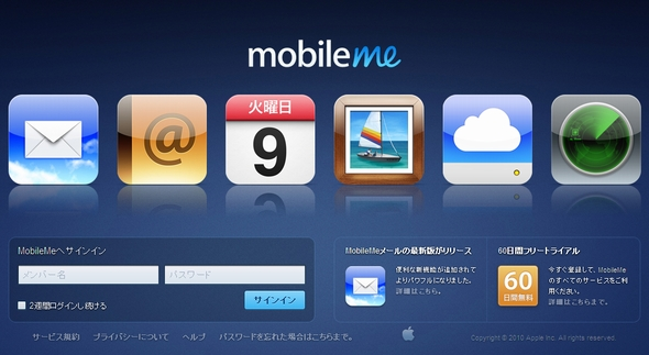 mobileme top