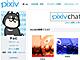 「pixiv」が初の大幅リニューアル Twitter風の「スタックフィード」機能も