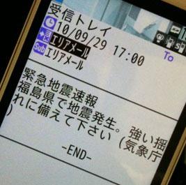 県 地震 速報 福島