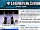 「憤青を日本に輸出しててワロタ」──尖閣問題、中国ネットユーザーの反応は