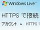 Microsoft、HotmailやSkyDriveでSSL暗号化を採用