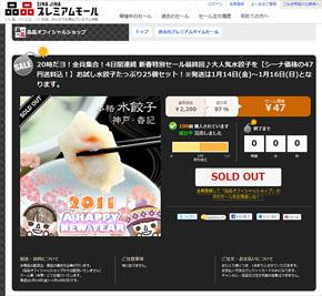 「国産を中心にした豚肉」うたう餃子、実は中国産 クーポンサイト「品品」が謝罪