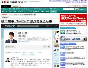 楽天がソーシャルニュースサイト...