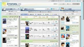 「TSUTAYA LOG」のPC画面