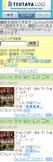 「TSUTAYA LOG」のモバイル画面