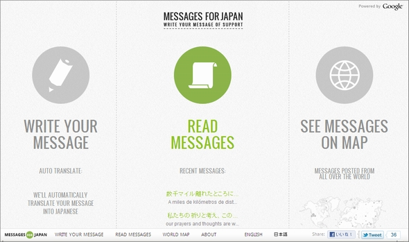 messages for japan 1