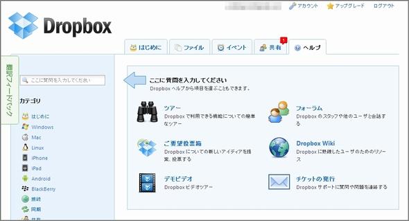 yu_dropbox.jpg