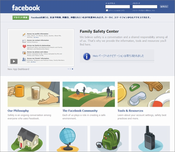 facebook safety center