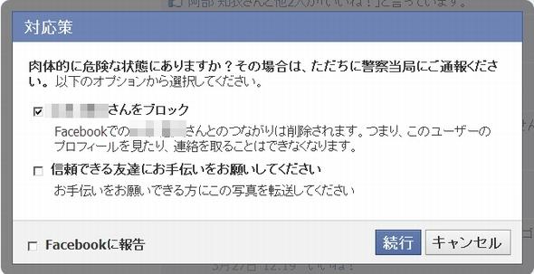 facebook report