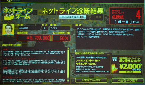 netlifegame08.jpg