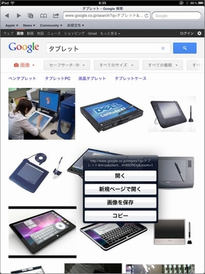ipad search 3