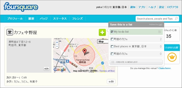 foursquare list 2