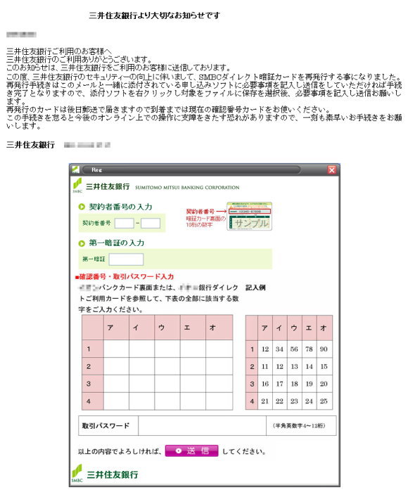 phishing1006.jpg