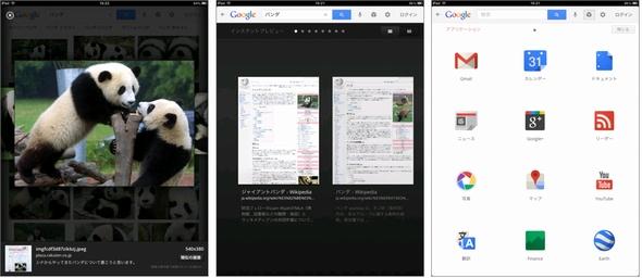 ipad google 2