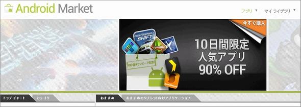 1 mobile market ダウンロード