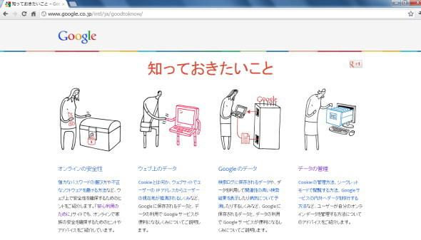 インターネットを安心して使うために知っておきたいこと、グーグルが解説サイトをオープン