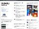NAVERまとめに企業の「公式まとめ」 ユーザーのツイートなど掲載、第1弾はSUBARU
