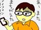 """IT4コマ漫画:意外と知らない? iPhoneの""""シェイク・アンドゥ""""機能"""