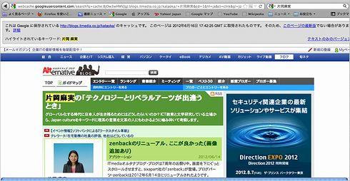 120625kataoka2.jpg