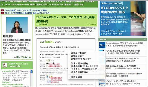120625kataoka6.jpg