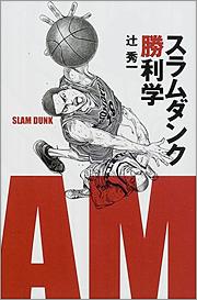 辻秀一著「スラムダンク勝利学」(集英社インターナショナル)